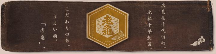 小野酒造株式会社ブログ【老亀からのお知らせ】